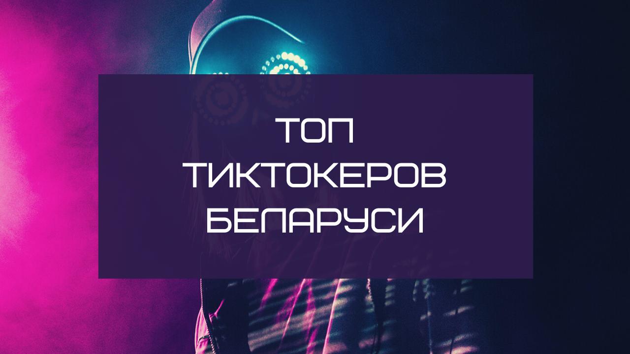 Самые популярные тиктокеры Беларуси